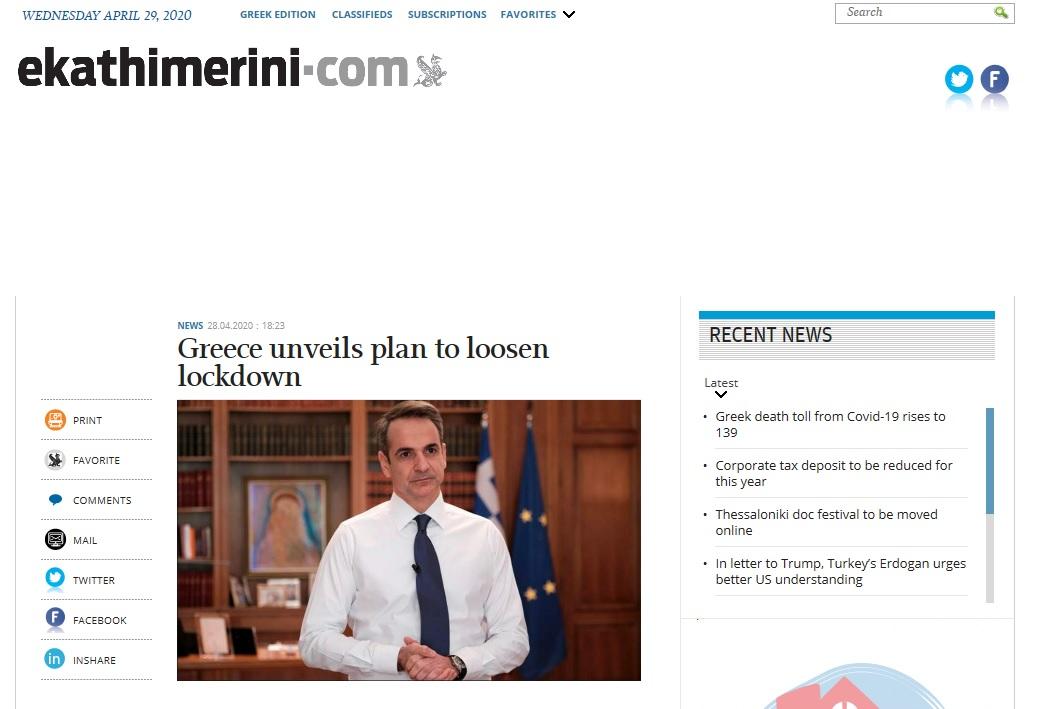 Artikel exitstrategie Griekenland